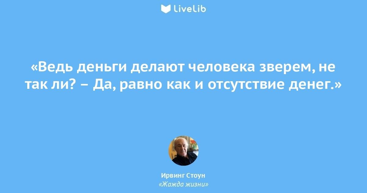 https://j.livelib.ru/quotepic/0000148051/1200x630/3624/quotepic.jpg