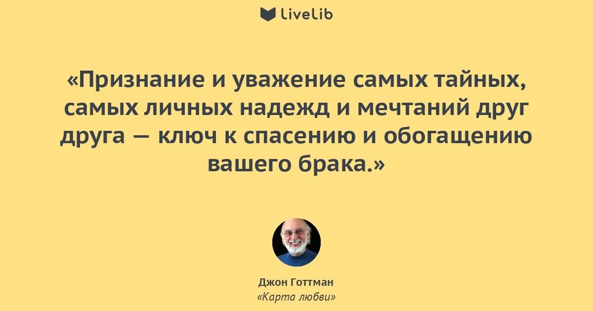 ГОТТМАН ДЖОН КАРТА ЛЮБВИ СКАЧАТЬ БЕСПЛАТНО