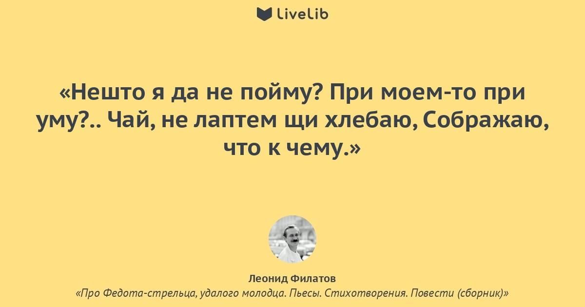 https://j.livelib.ru/quotepic/0000306466/1200x630/c2fa/quotepic.jpg