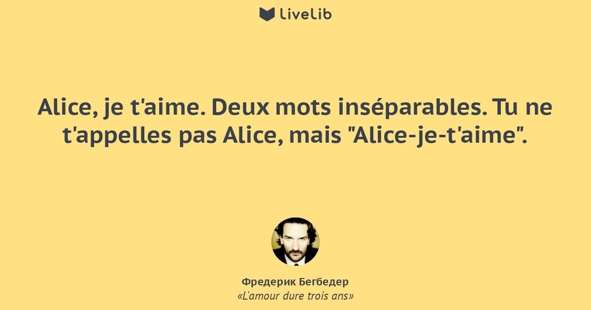 Alice Je Taime Deux Mots цитата из книги Lamour
