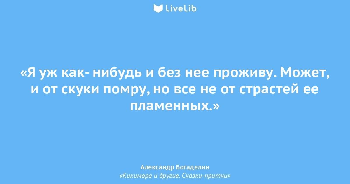александр богаделин кекимора и другие