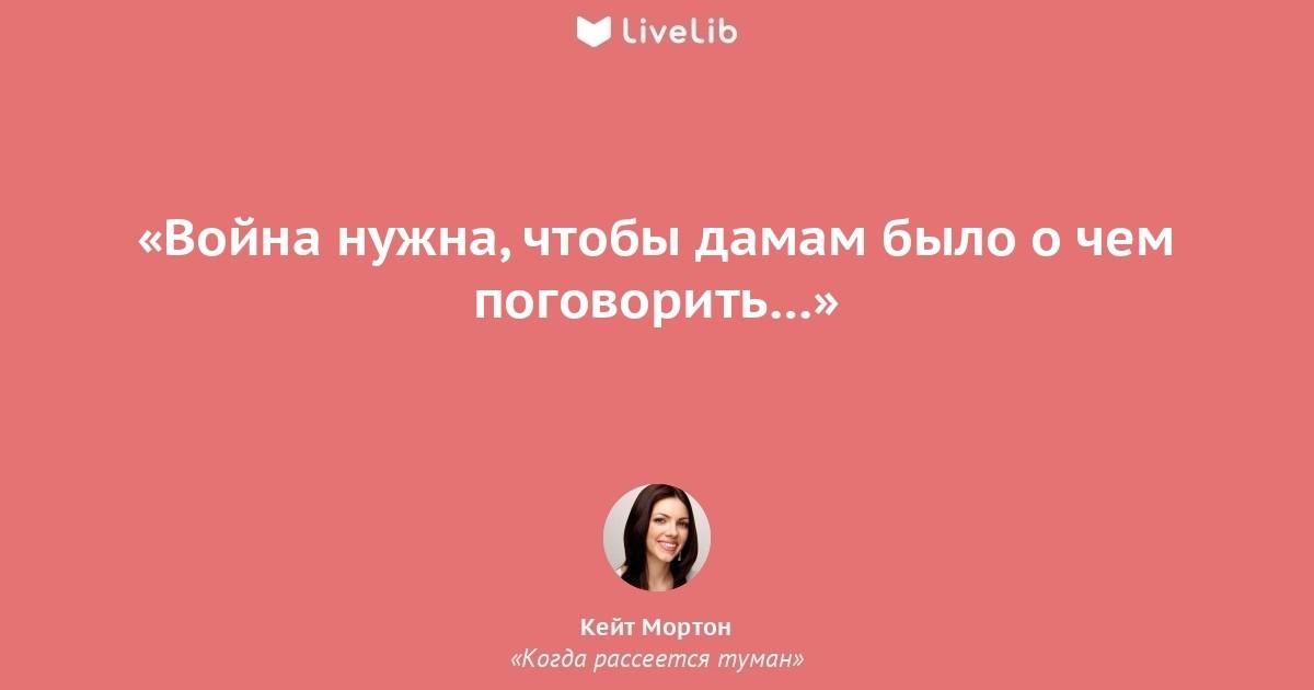 КЕЙТ МОРТОН КОГДА РАССЕЕТСЯ ТУМАН СКАЧАТЬ БЕСПЛАТНО