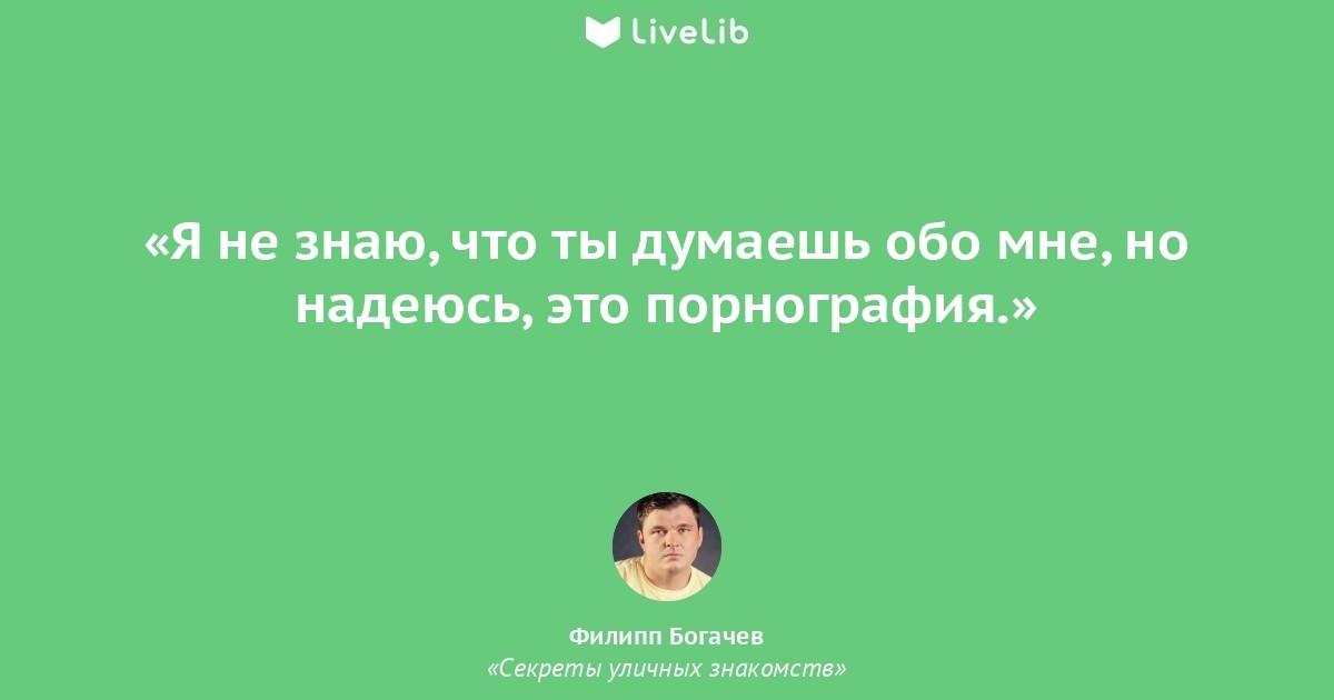 Секреты Уличных Знакомств Дмитрий Новиков Читать