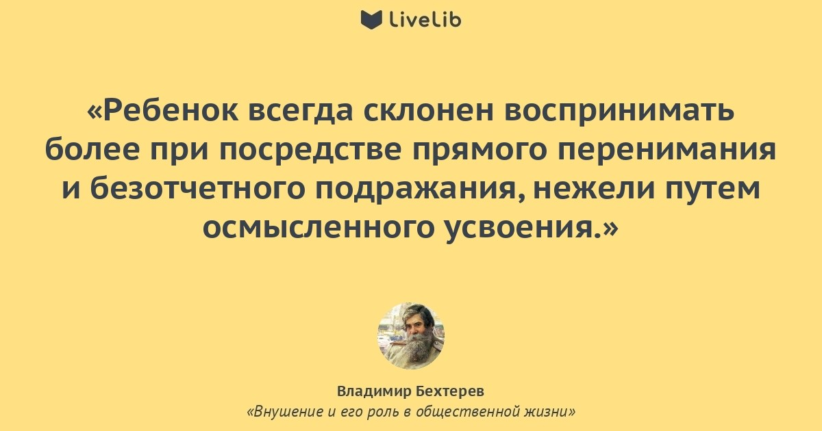 Картинки по запросу Владимир Бехтерев цитаты