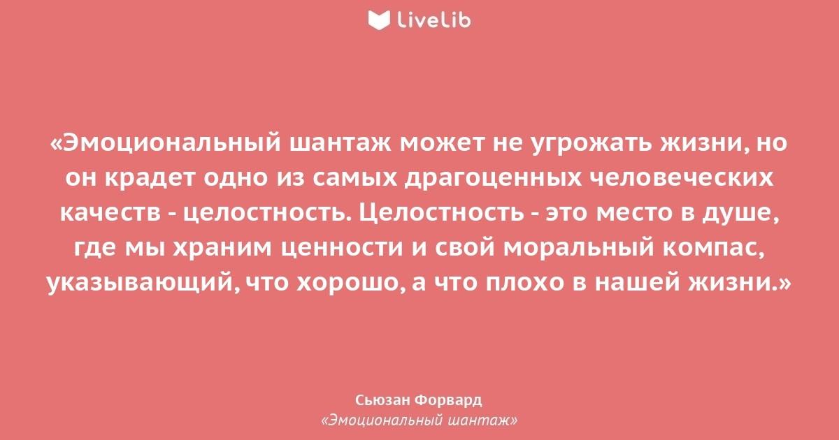 СЬЮЗАН ФОРВАРД ЭМОЦИОНАЛЬНЫЙ ШАНТАЖ СКАЧАТЬ БЕСПЛАТНО