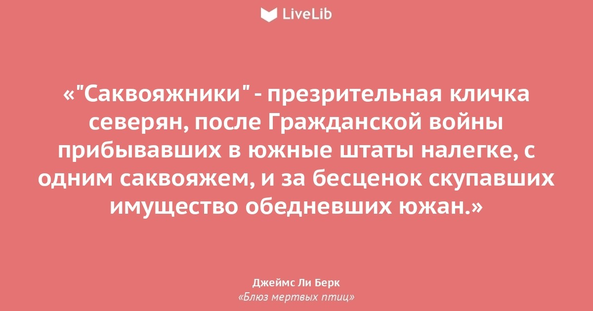 ДЖЕЙМС ЛИ БЕРК БЛЮЗ МЕРТВЫХ ПТИЦ СКАЧАТЬ БЕСПЛАТНО