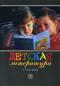 Книги, которые я читаю своим детям вслух