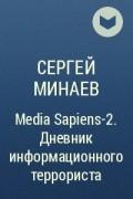 Сергей Минаев - Media Sapiens 2