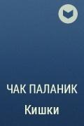 Чак Паланик - Кишки