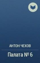 Антон Чехов - Палата №6