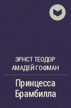 Эрнст Теодор Амадей Гофман - Принцесса Брамбилла