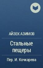 Айзек Азимов - Стальные пещеры