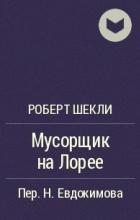 Роберт Шекли - Мусорщик на Лорее