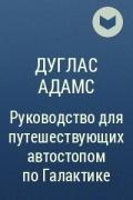 Дуглас Адамс - Руководство для путешествующих автостопом по Галактике