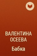 Валентина Осеева - Бабка