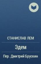 Станислав Лем - Эдем