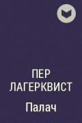 Пер Лагерквист - Палач