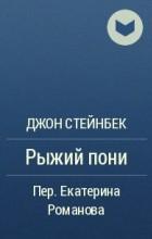 Джон Стейнбек - Рыжий пони