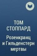 Том Стоппард - Розенкранц и Гильденстерн мертвы