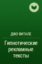 Джо Витале - Гипнотические рекламные тексты