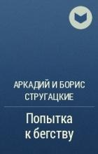Аркадий и Борис Стругацкие - Попытка к бегству