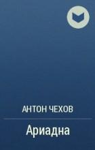 Антон Чехов - Ариадна