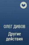 Олег Дивов — Другие действия