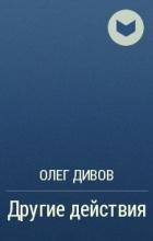 Олег Дивов - Другие действия