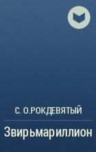 С.О.Рокдевятый - Звирьмариллион