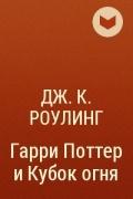 Дж. К. Роулинг - Гарри Поттер и Кубок огня