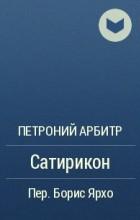 Петроний Арбитр - Сатирикон