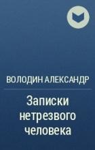 Володин Александр - Записки нетрезвого человека