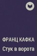 Франц Кафка - Стук в ворота