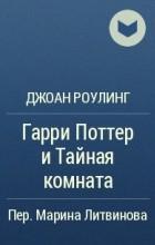 Джоанн Роулинг - Гарри Поттер и Тайная комната
