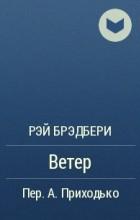 Рэй Брэдбери - Ветер
