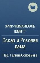 Эрик-Эмманюэль Шмитт - Оскар и Розовая дама