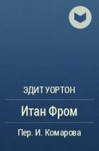 Эдит Уортон - Итан Фром