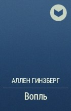 Аллен Гинзберг - Вопль