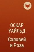 Оскар Уайльд - Соловей и Роза