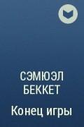 Сэмюэл Беккет - Конец игры