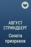 Август Стриндберг - Соната призраков