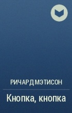 Ричард Мэтисон - Кнопка, кнопка