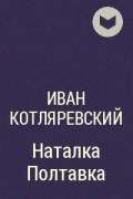 І.П. Котляревський - Наталка Полтавка