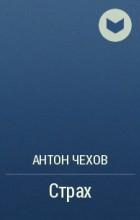 Антон Чехов - Страх