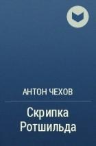А. П. Чехов - Скрипка Ротшильда