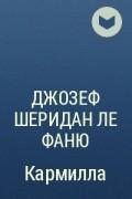 Джозеф Шеридан Ле Фаню - Кармилла