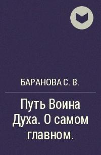 Баранова С.В. - Путь Воина Духа. О самом главном.