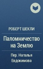 Роберт Шекли - Паломничество на Землю