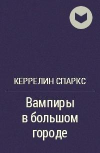 КЕРРЕЛИН СПАРКС ВАМПИР И ДЕВА СКАЧАТЬ БЕСПЛАТНО