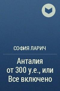 софия ларич анталия от 300 уе